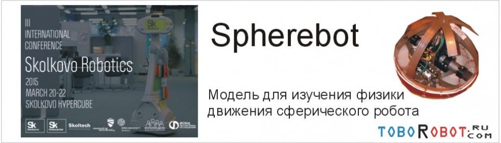 tobotobot.ru2
